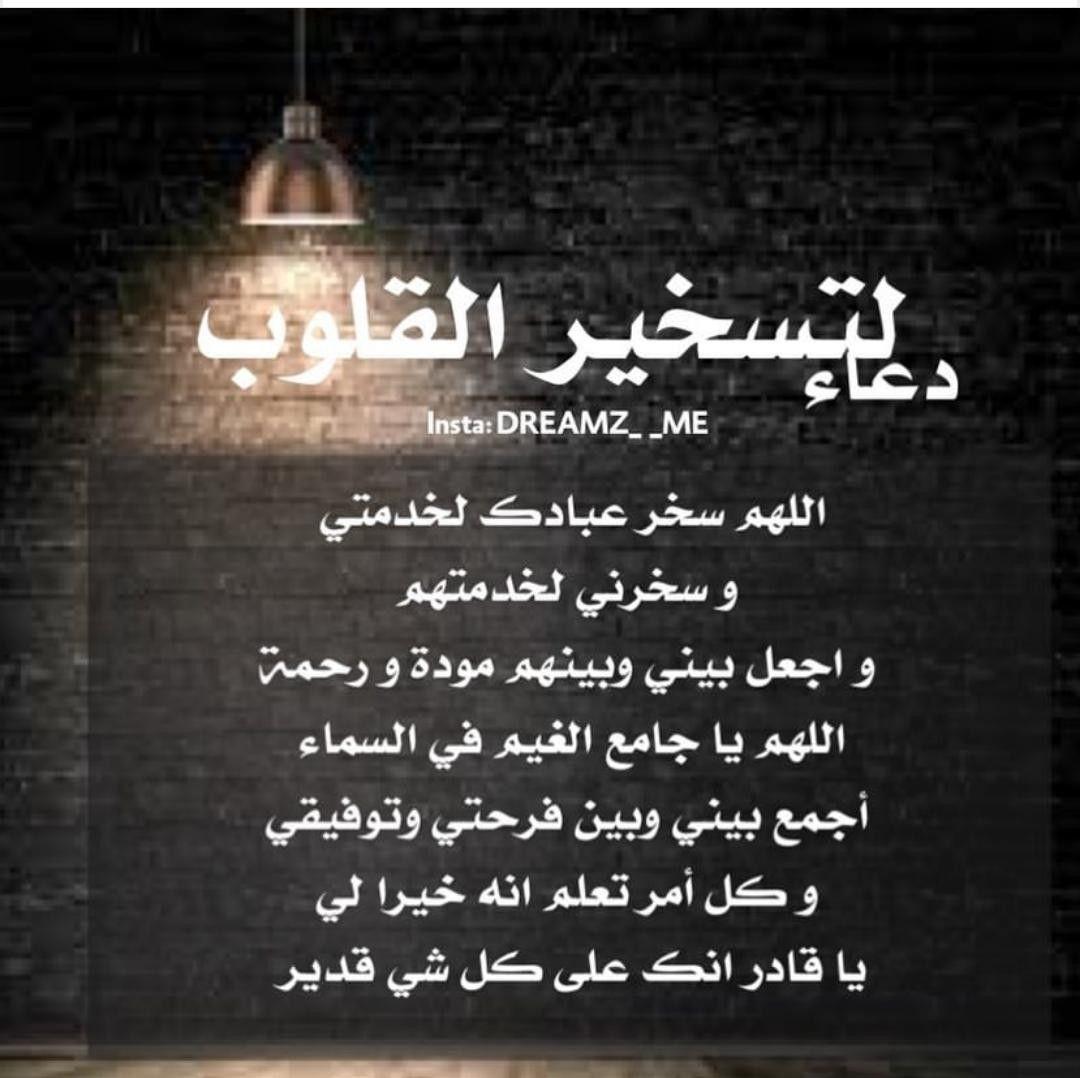 دعاء لتسخير القلوب Islam Facts Islam Quran Islamic Phrases
