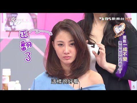 必看吳依霖剪髮!!! 現場剪了髮就跟換了個人似的 正翻~~ 女人我最大 - YouTube