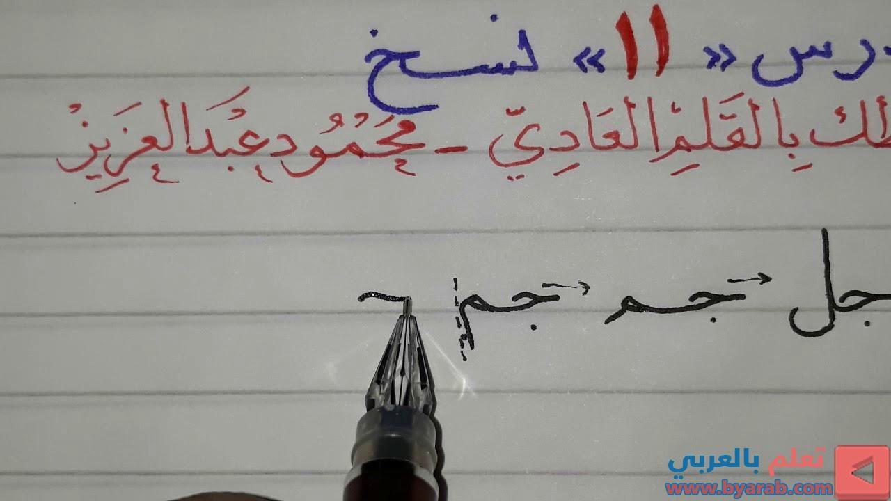تحسين الخط العربي الدرس 11 اتصالات الجيم 2 نسخ محمود عبد العزيز Arabic Calligraphy Art Calligraphy Art Arabic Calligraphy