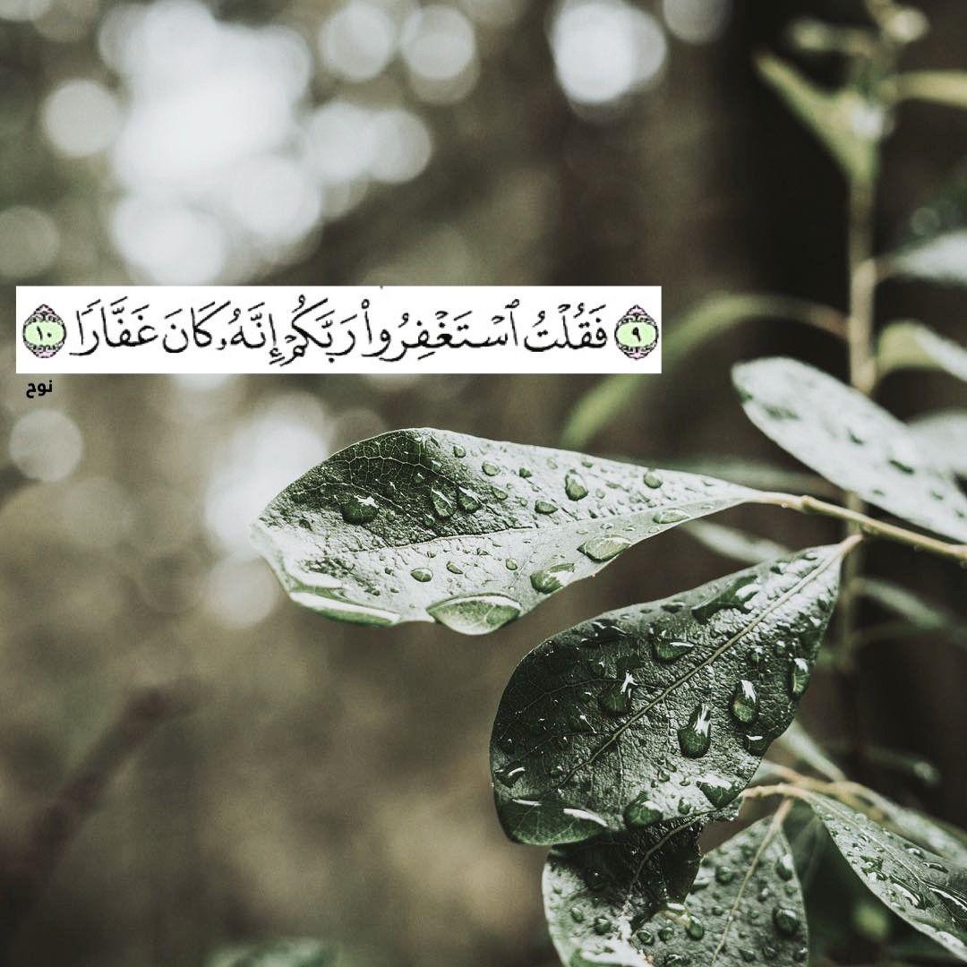 ف ق ل ت اس ت غ ف ر وا ر ب ك م إ ن ه ك ان غ ف ار ا Islam Quran Quran Allah