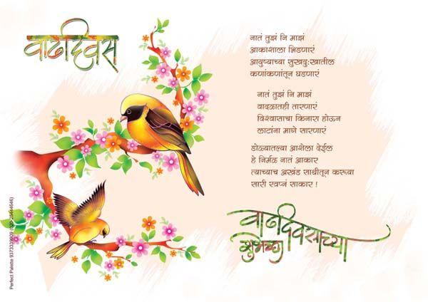 Happy Birthday Marathi Google Search Birthday Design Birthday