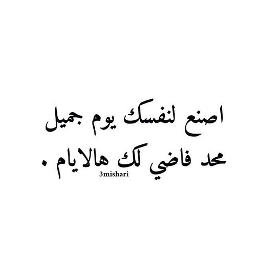 محد فآضي لگ هالأيآم Arabic Quotes Funny Quotes Quotes