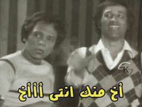 اخ منك انت Fun Quotes Funny Funny Arabic Quotes Funny Comments