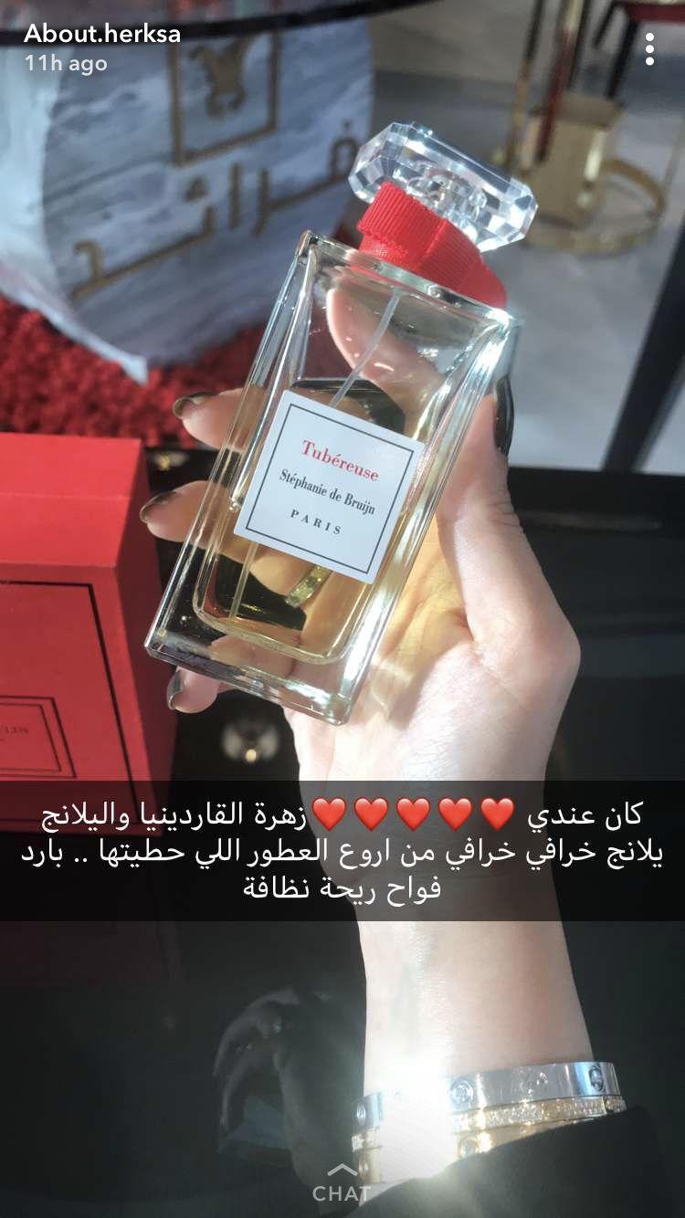 عطورات 1 Perfume Scents Lovely Perfume Beauty Perfume