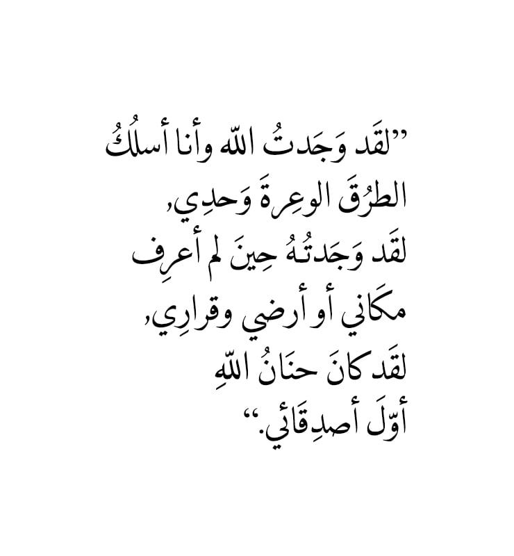 Follow Me On Instagram Vianso Weheartit Doitwithpassion عربي بالع Islamic Quotes Proverbs Quotes Self Love Quotes