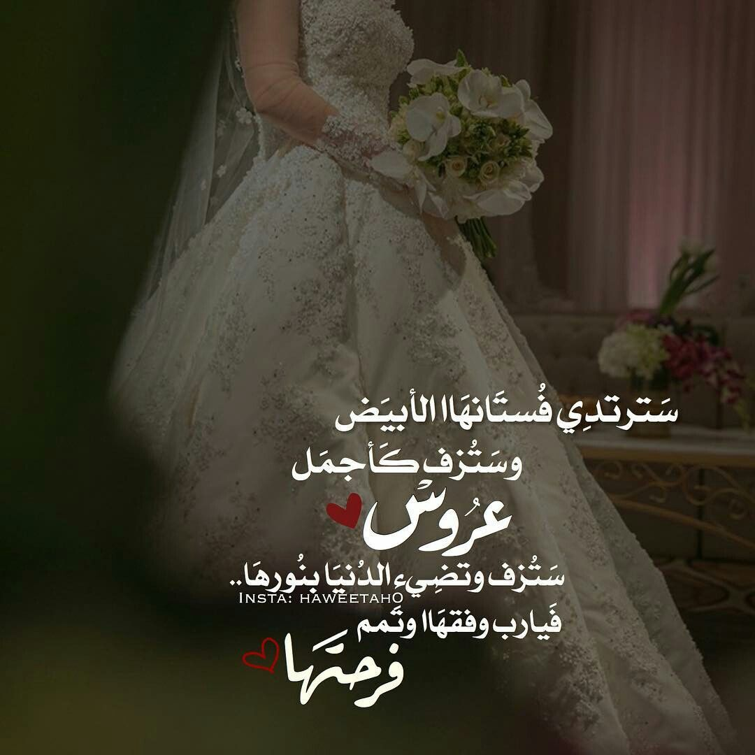 فساتين وتهنئه Arab Wedding Wedding Images Bridal Shower Backdrop