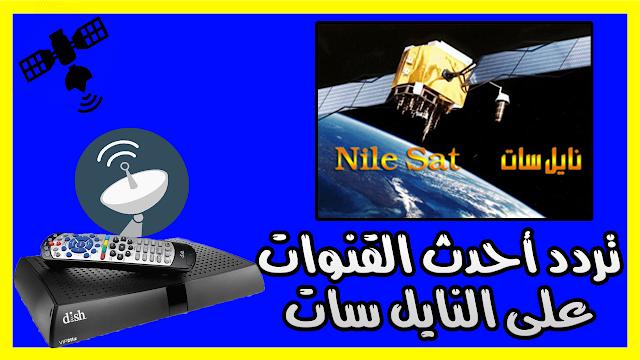 تردد أحدث القنوات على النايل سات يناير 2019 تردد أحدث القنوات على النايل سات يناير 2019 يظهر بشكل يومي الكثير من القنوات على قمر نا Movie Posters Nile Poster
