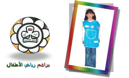 | Kuwait Girl Guides Association  Bud [rainbow]