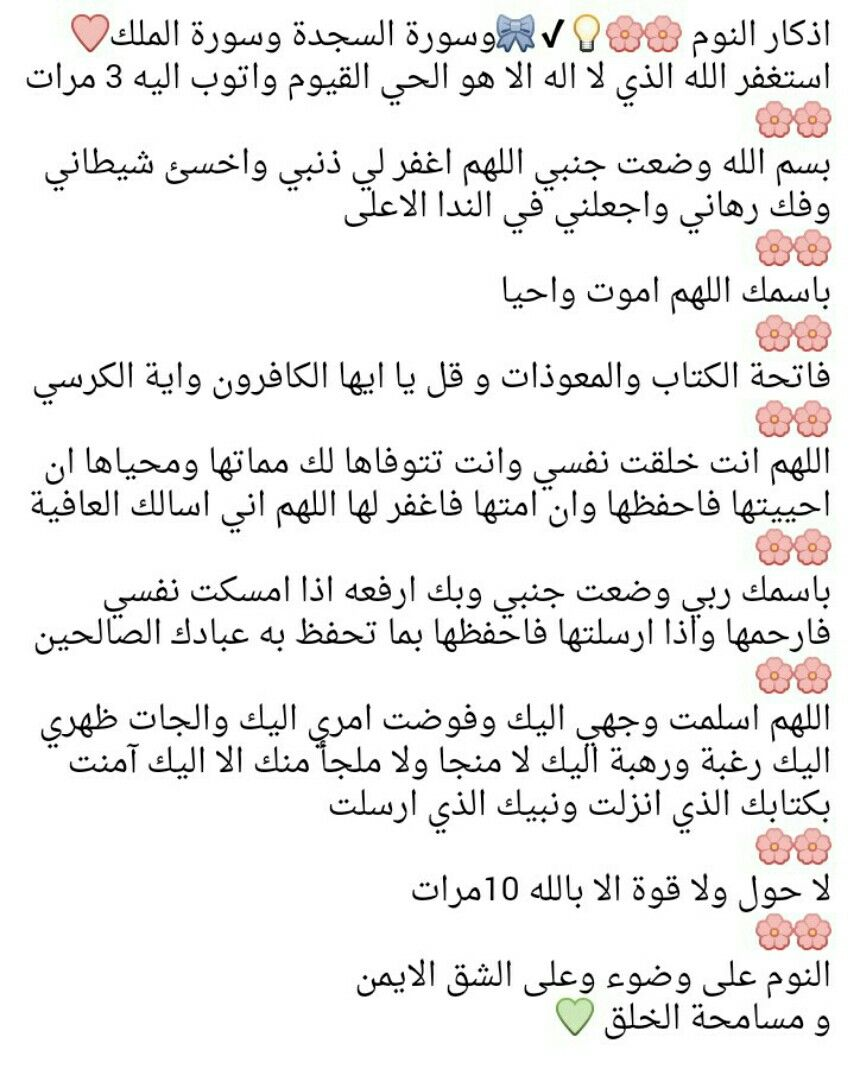 اذكار النوم اذكار تخيل كده لو فضلنا نرددها كل يوم ل درجه ان نحفظها عن ظهر قلب من غير منفتح نشوفها Quran Quotes Inspirational Islamic Phrases Quran Quotes