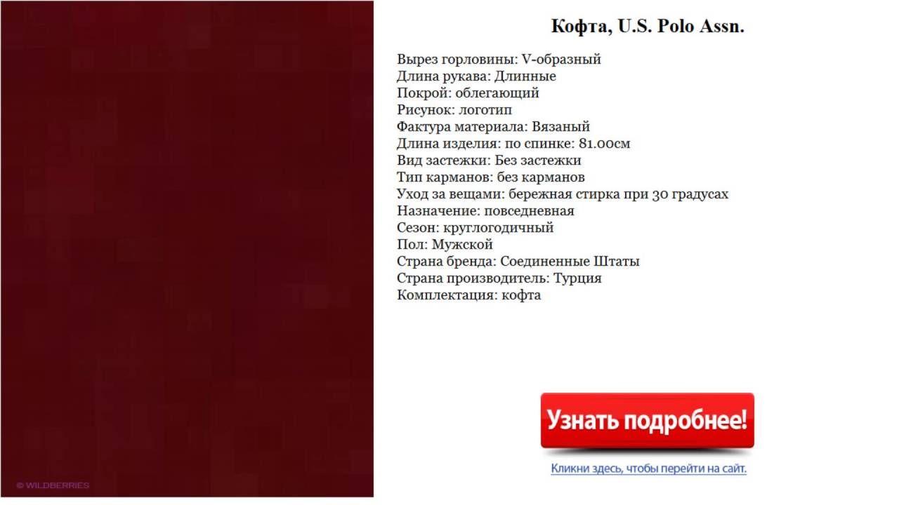 D:\Moi_Shabloni\Skinon.ru\Товар с видео\Wildberries  кофты мужские\4\img\превью.jpg  Кофта U.S. Polo Assn.   Подробнее тут: http://ift.tt/2cLQ89R  Описание: Вырез горловины: V-образный  Длина рукава: Длинные  Покрой: облегающий  Рисунок: логотип  Фактура материала: Вязаный  Длина изделия: по спинке: 81.00см  Вид застежки: Без застежки  Тип карманов: без карманов  Уход за вещами: бережная стирка при 30 градусах  Назначение: повседневная  Сезон: круглогодичный  Пол: Мужской  Страна бренда…