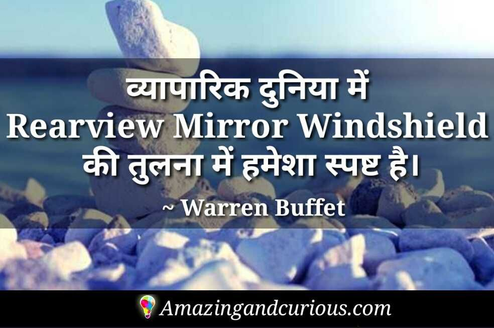 व य प र Quotesinhindi Business Quotes Hindi