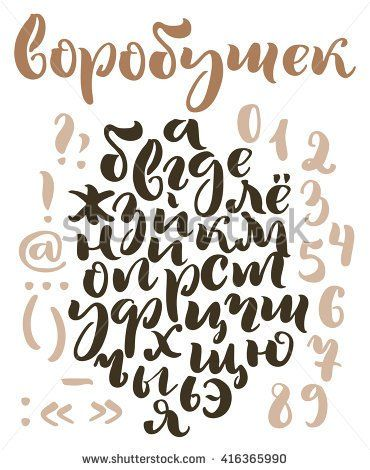 923a79ae7e2 Brush script cyrillic alphabet. Russian title - Little sparrow ...