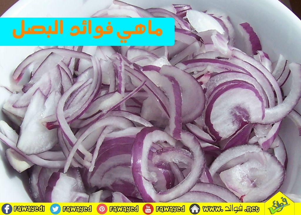 ماهي فوائد البصل سنتعرف في هذا المقال على ما هي فوائد البصل الصحية والطبية بشكل عام وأنواعه الأبيض والأحمر والأخضر وأيضا فوائد ا Vegetables Onion Food