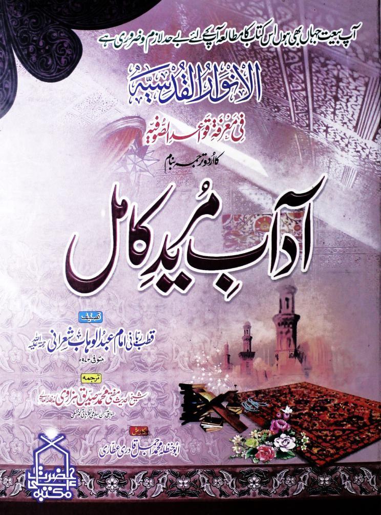Afab E Mureed Kamil آداب مرید کامل : M Awais Sultan : Free Download