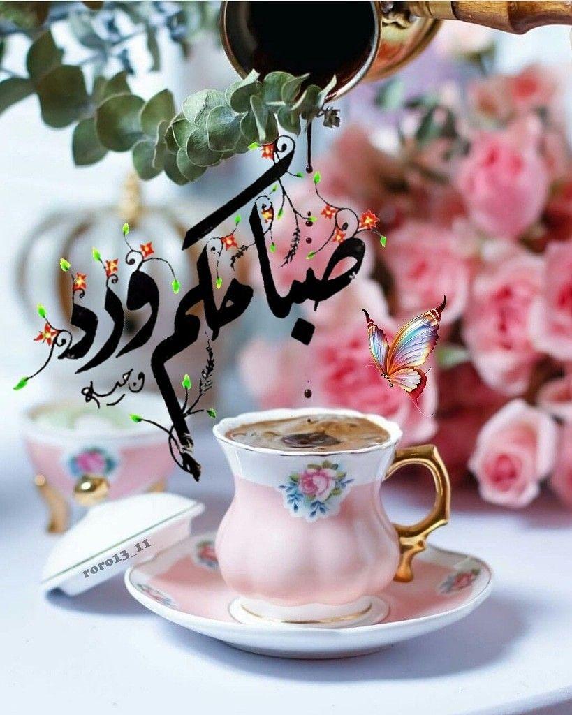 Pin By Nabil Habitat On صباح الخير مساء الخير Beautiful Morning Messages Islamic Caligraphy Art Tea Cups
