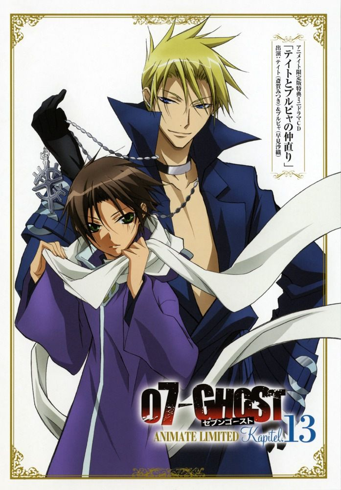 Teito Frau 07 Ghost Anime Animation