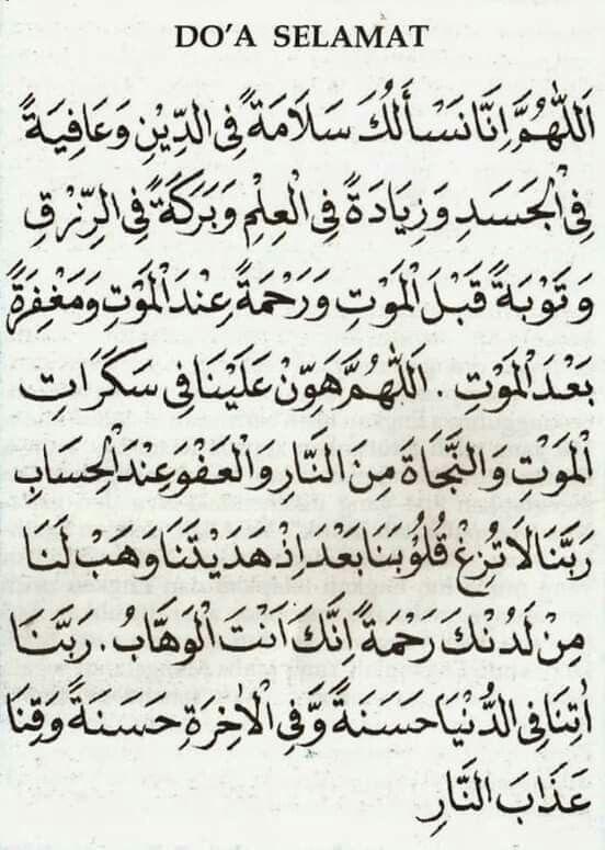 Doa Selamat Dari Dajjal : selamat, dajjal, Selamat, Ideas, Islamic, Quotes, Quran,, Quran, Verses,
