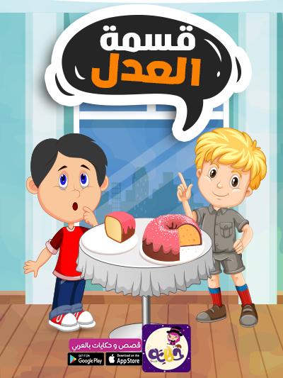 قصص عن العدل للاطفال قصص سلوكية مصورة بتطبيق قصص وحكايات بالعربي Family Guy Character Guys