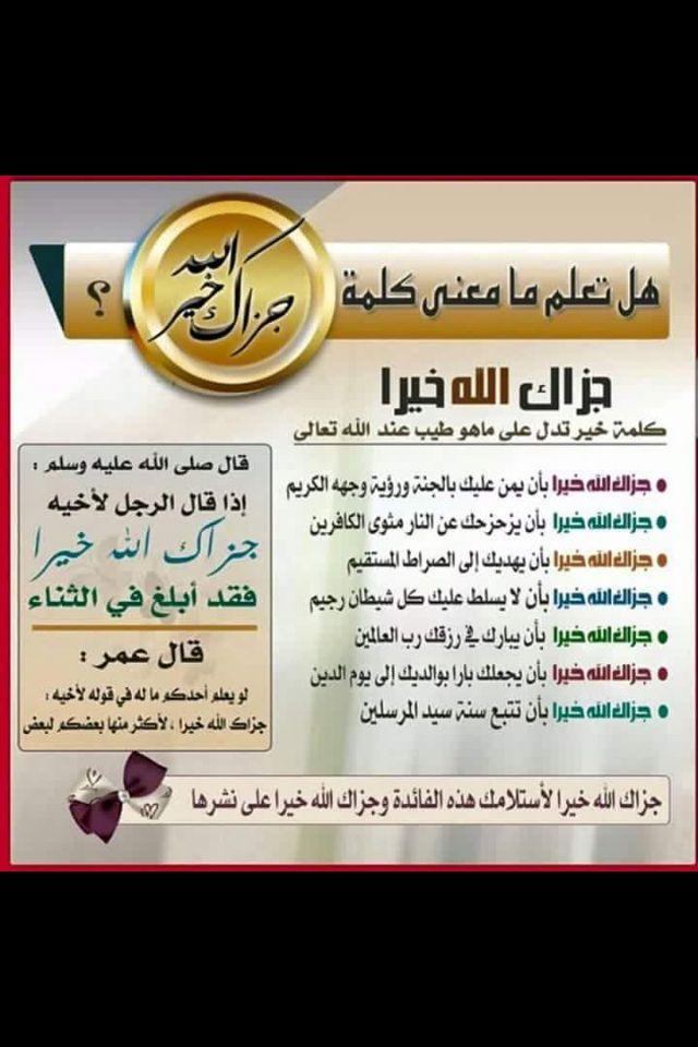 معنى جزاك الله خيرا Convenience Store Products Convenience Store Convenience