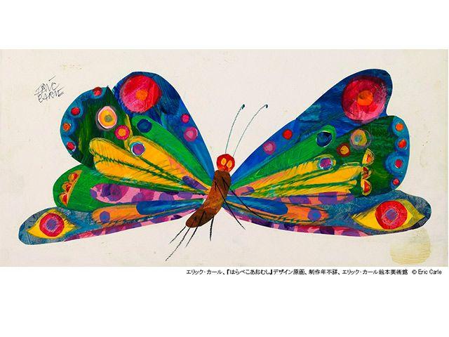 子どもとかつて子どもだった大人たちにこの春エリックカール展The Art of Eric Carleがやってくる