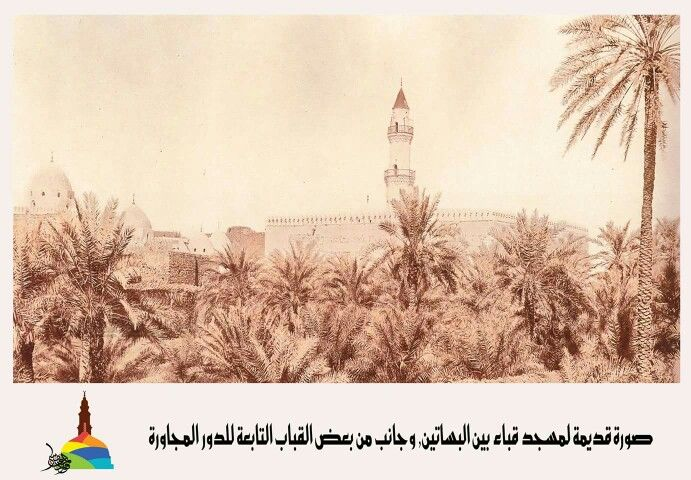 مسجد قباء قديما History Of Islam Islamic Images Madina
