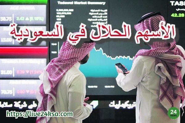 الأسهم الحلال في السعودية الشركات المباحة والاسهم النقية 2020 Broadway Shows Roberta Broadway Show Signs