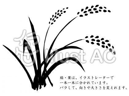 米イラスト無料イラストならイラストac 米ill 米 イラスト 稲