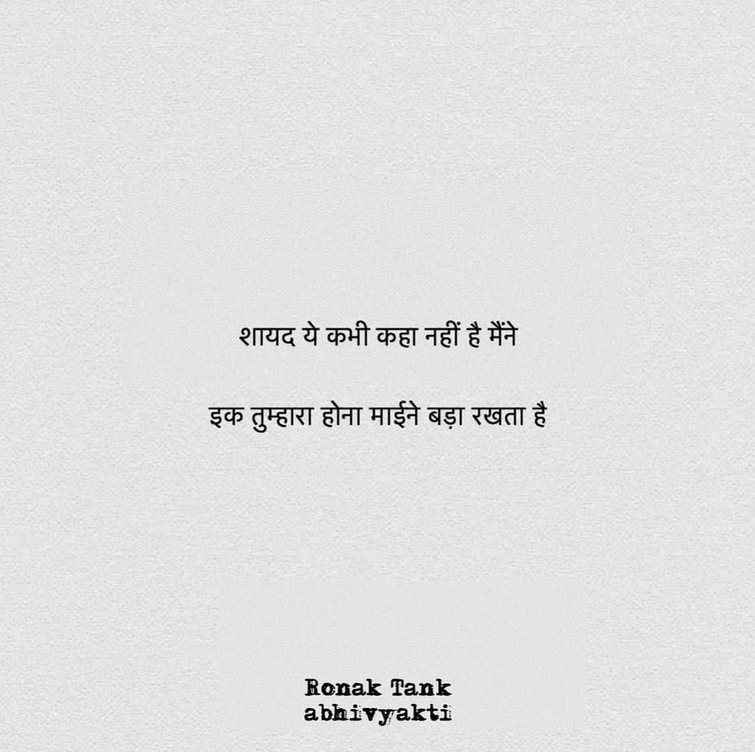 Abhivyakti Ronak Heartfelt Quotes Reality Quotes Gulzar Quotes These quotes for instagram bio will make your profile look awesome and standing apart. abhivyakti ronak heartfelt quotes