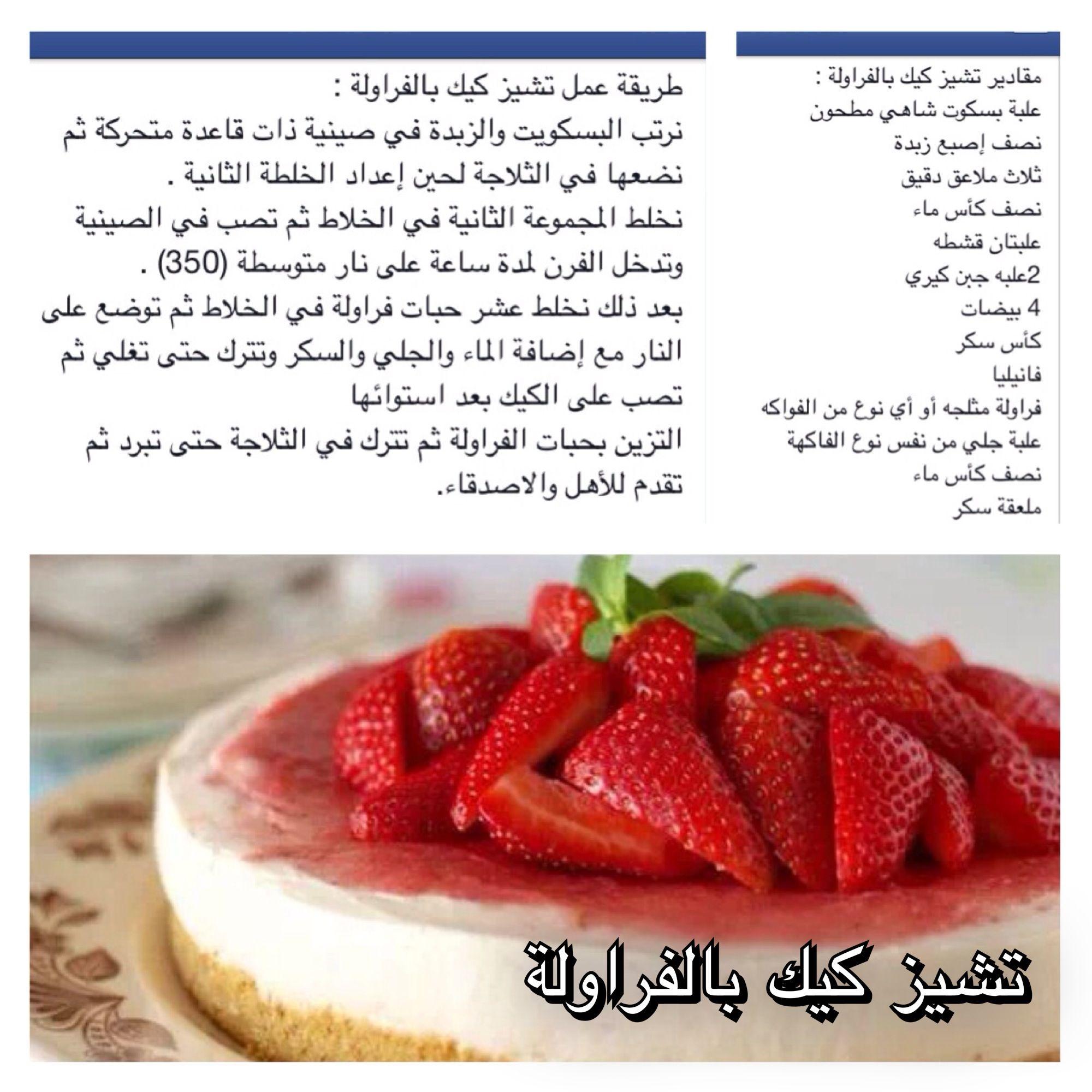 تشيز كيك بالفراولة Desserts Arabic Food Food
