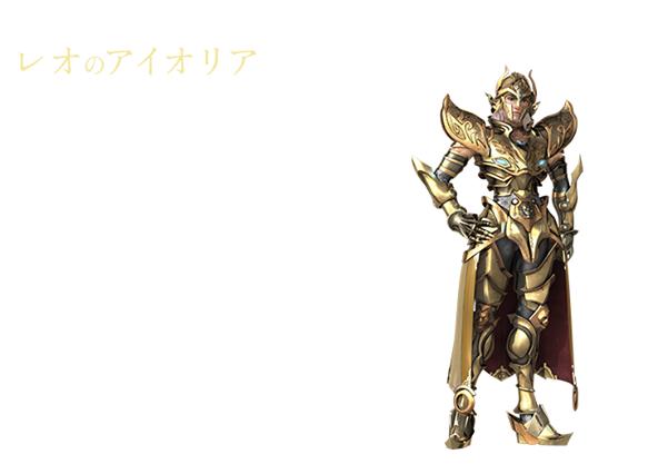Aioria de Leo es presentado en la página oficial de la Película Saint Seiya 2014.