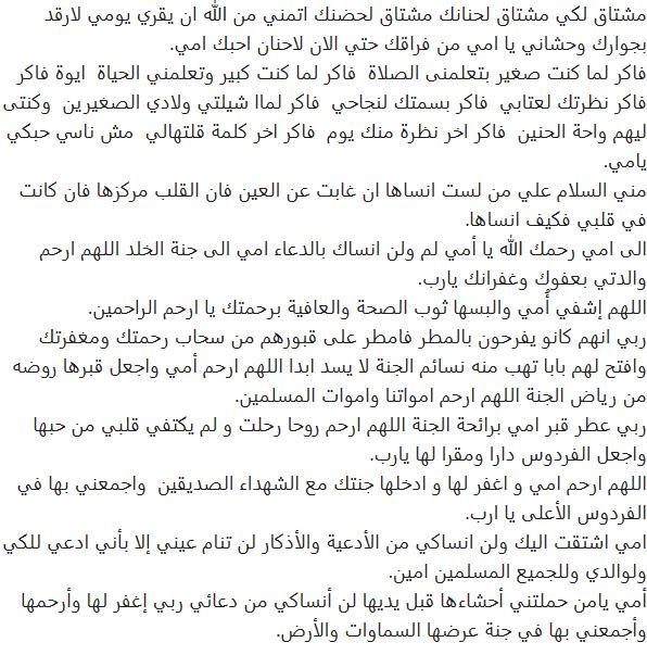 عبارات عن الأم المتوفية حزينة جدا للبنات والشباب قهوة العرب Math Math Equations