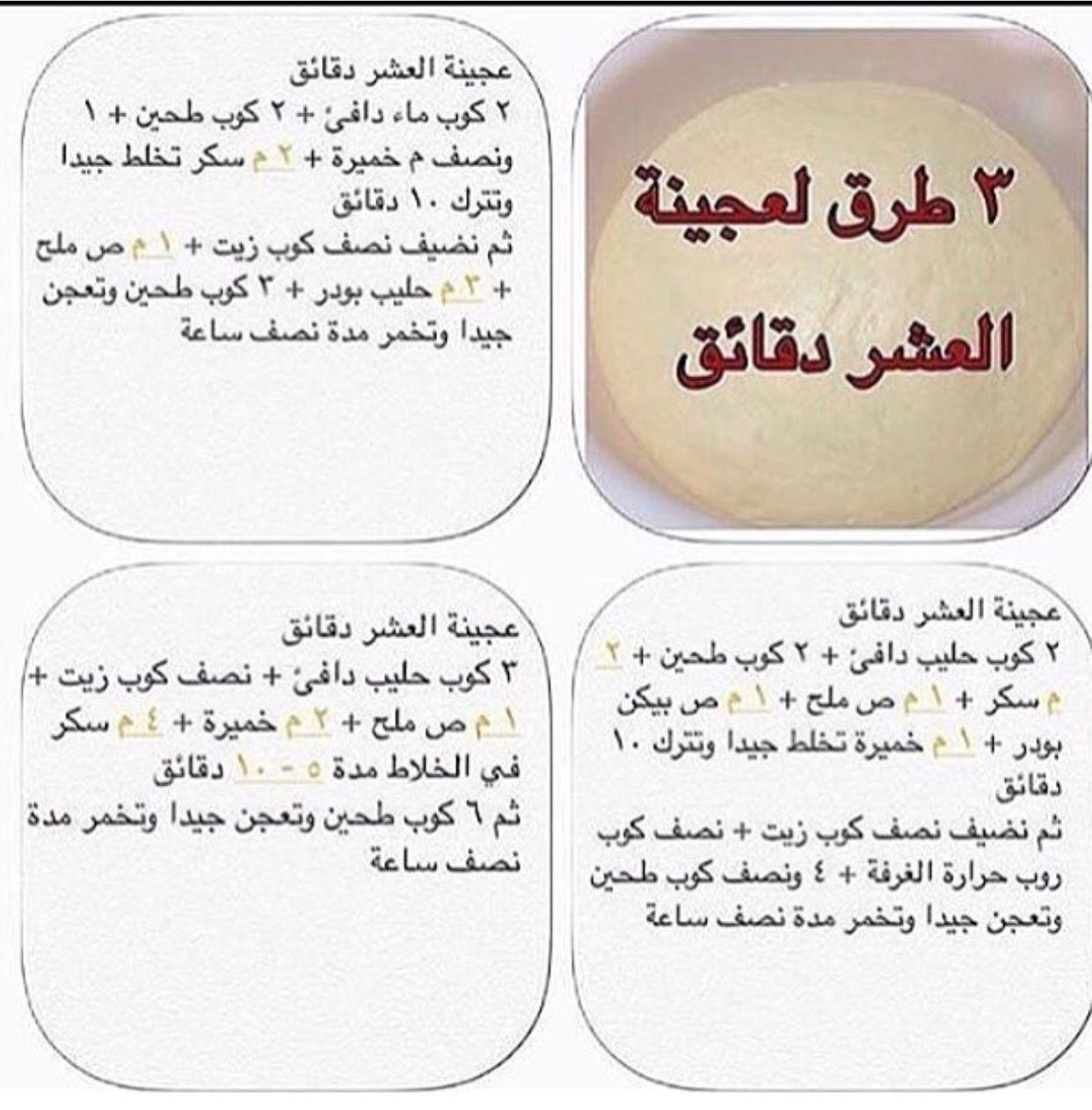 طريقة عجينة ال ١٠ دقايق Food Fantasy Arabic Food Recipes