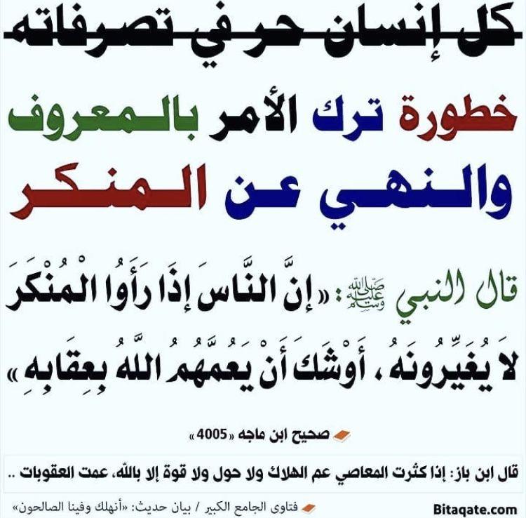 ترك الأمر بالمعروف والنهي عن المنكر Salaah Arabic Calligraphy Islam