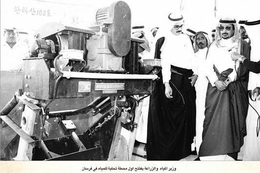 افتتاح أول محطة تحلية مياه في فرسان صور من التاريخ صحيفة البلاد السعودية Albiladdaily