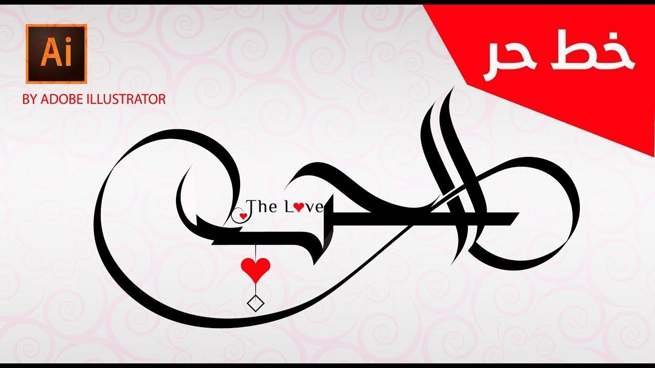 Arabic calligraphy by Illustrator || The Love | tutorials