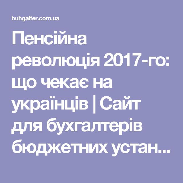 Пенсійна революція 2017-го: що чекає на українців | Сайт для бухгалтерів бюджетних установ