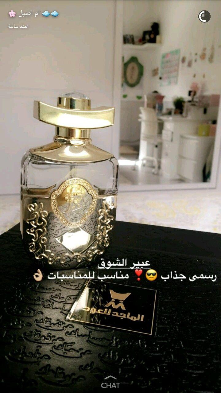 Pin By الجازي الجازي On عطر Beauty Perfume Perfume Fragrance