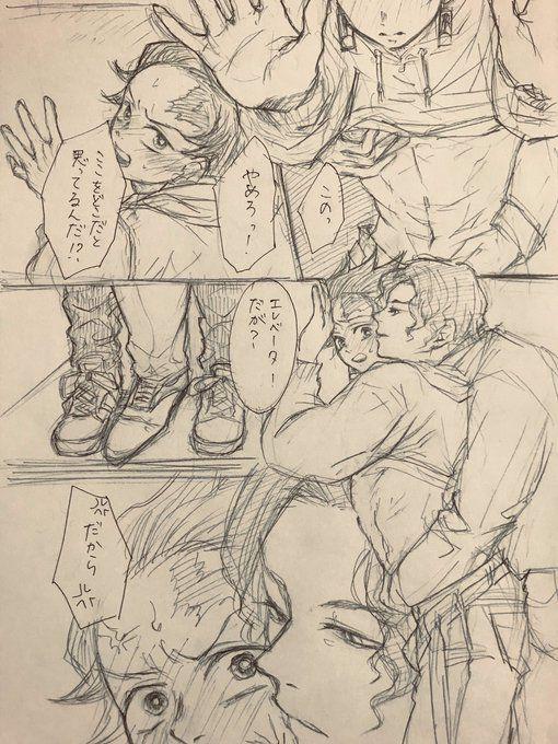 ゲイ 漫画 くんを