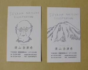 Conception Cartes De Visite Japon Illustration Plantes Mise En Page Livre Mangue Design Ditorial Identity