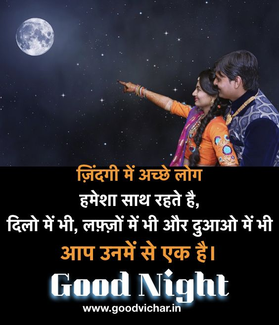 good night quotes in hindi for love | Good night quotes ...