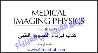 تحميل كتاب medical physics cameron