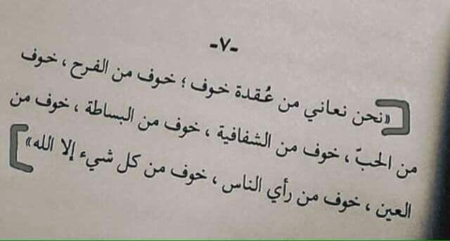 الخوف من كل شيء Quotations Life Quotes Words
