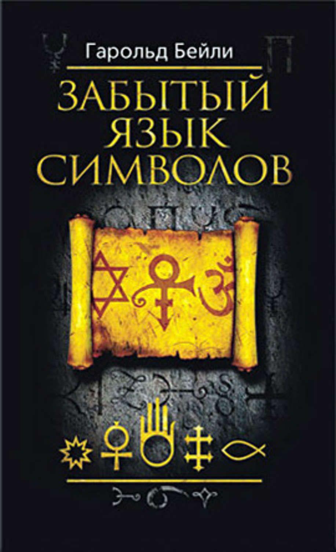 Алиса бейли книги скачать fb2