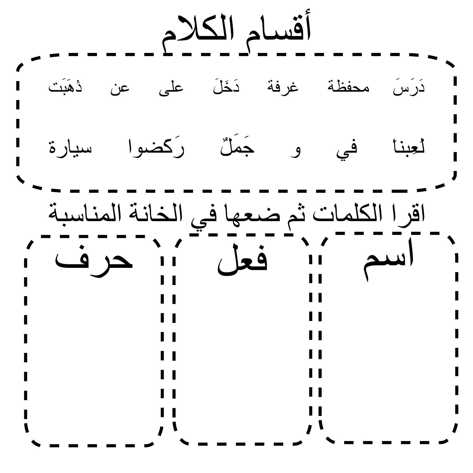 Pin By Bilal On مؤقت Learn Arabic Alphabet Learning Arabic Arabic Alphabet For Kids