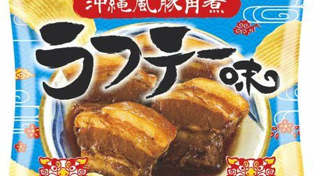 甘辛く煮た豚肉の味ポテトチップスラフテー味がミニストップ限定で--ショウガ唐辛子が隠し味