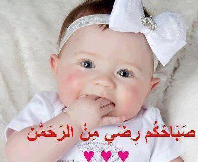 صور اطفال مكتوب عليها صباح الخير والفل والياسمين والورد Good Morning Images Morning Images Baby Face