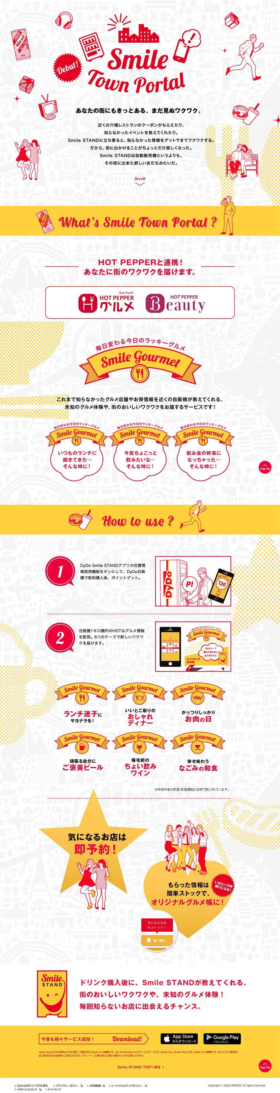 ダイドードリンコ株式会社様の Smile Town Portal のランディングページ Lp かわいい系 飲料 お酒 Lp ランディングページ ランペ Smile Town Portal ウェブデザイン Lp デザイン 広告デザイン