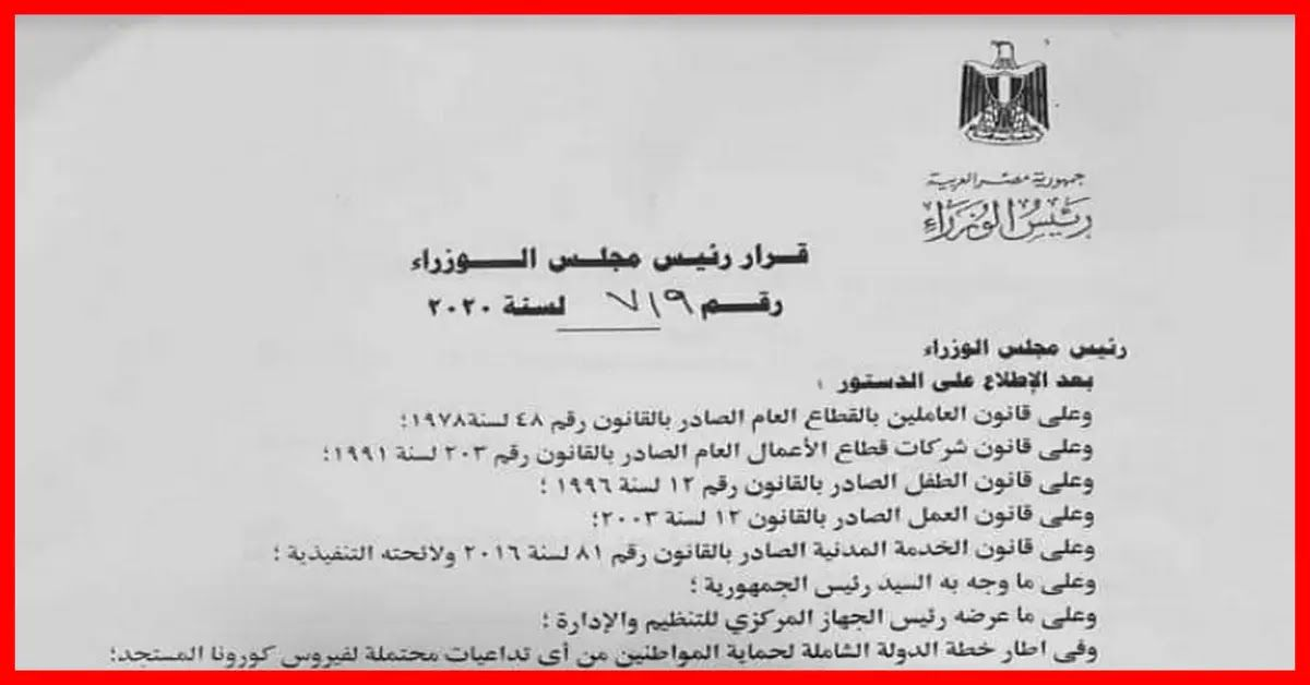 شبكة الروميساء التعليمية مجلس الوزراء المسئول الذى يمتنع عن اعطاء الموظفين Math Blog Posts Person