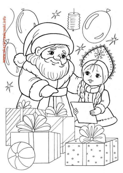 Raskraska Ded Moroz I Snegurochka Coloring Pages Christmas