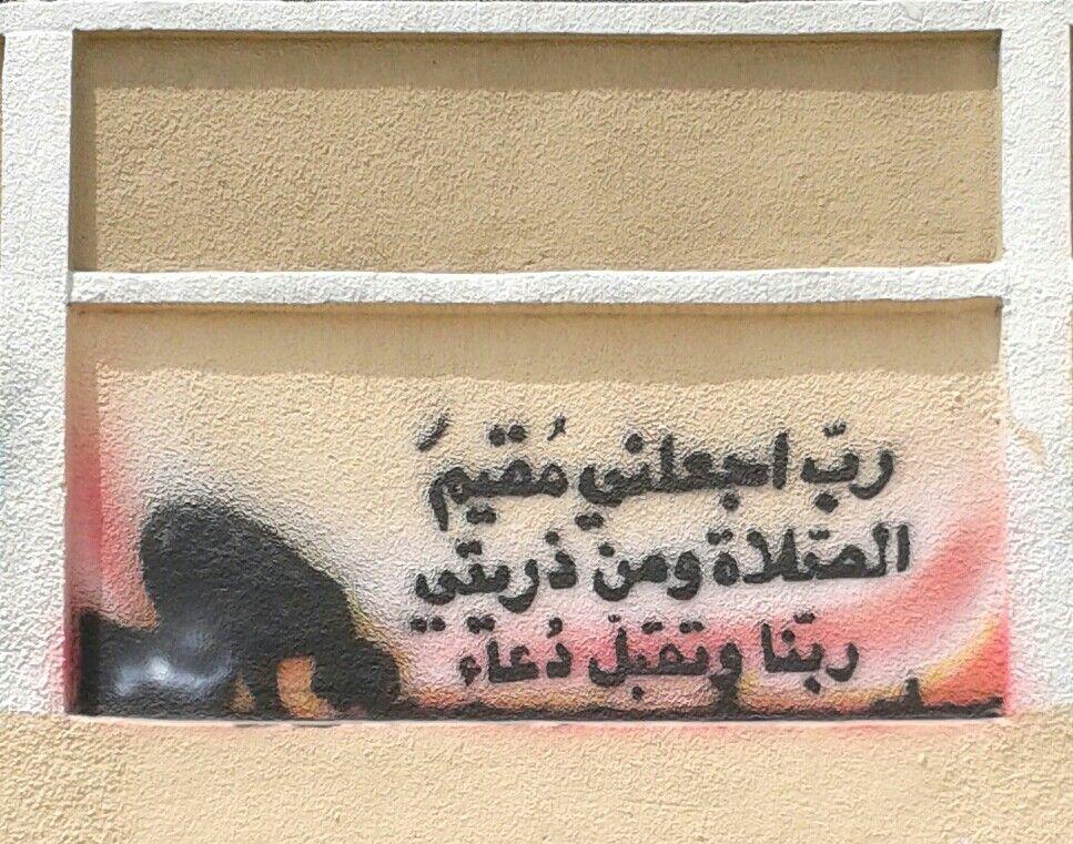 رب اجعلني مقيم الصﻻة ومن ذريتي ربنا وتقبل دعاء Islam Arabic Art Arabic Quotes